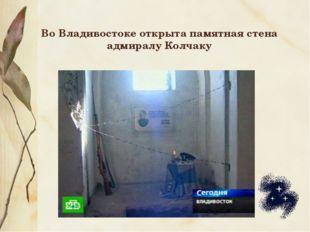 Во Владивостоке открыта памятная стена адмиралу Колчаку