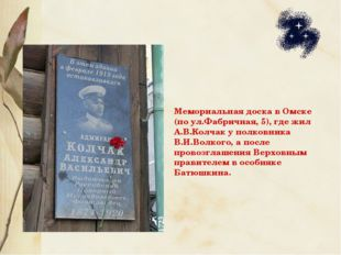Мемориальная доска в Омске (по ул.Фабричная, 5), где жил А.В.Колчак у полковн