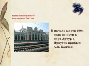 Здание железнодорожного вокзала города Иркутска В начале марта 1904 года по п