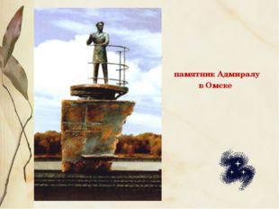 памятник Адмиралу в Омске