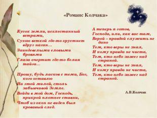 «Романс Колчака» Кусок земли, исхлестанный ветрами, Сухою веткой где-то хруст