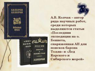А.В. Колчак – автор ряда научных работ, среди которых выделяются статьи «Посл