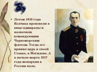 Летом 1916 года Колчака произвели в вице-адмиралы и назначили командующим Чер