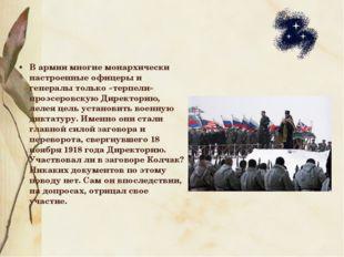 В армии многие монархически настроенные офицеры и генералы только «терпели» п