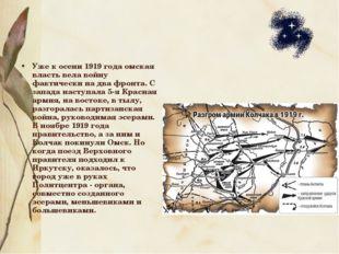 Уже к осени 1919 года омская власть вела войну фактически на два фронта. С за