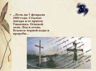 ...Ночь на 7 февраля 1920 года. Стылые Ангара и ее приток Ушаковка. Огневой з
