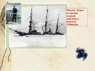 Шхуна «Заря» во время первой зимовки у берегов Таймыра