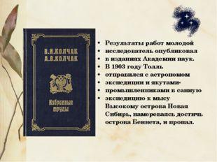 Результаты работ молодой исследователь опубликовал в изданиях Академии наук.