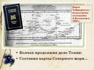 Колчак продолжил дело Толля: Составил карты Северного моря… Карта Таймырского