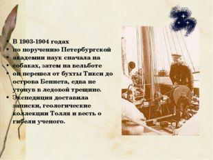 В 1903-1904 годах по поручению Петербургской академии наук сначала на собаках