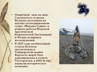 Памятный знак на мыс Случевского острова Колчака доставили на научно-экспед