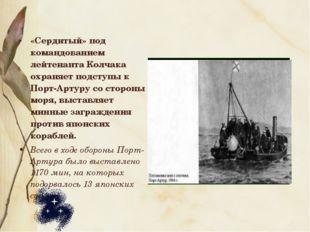 «Сердитый» под командованием лейтенанта Колчака охраняет подступы к Порт-Арту