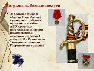 Награды за боевые заслуги За большой вклад в оборону Порт-Артура, мужество и