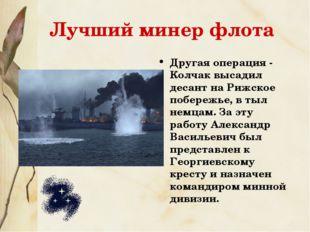 Лучший минер флота Другая операция - Колчак высадил десант на Рижское побереж