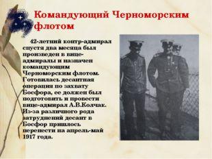 Командующий Черноморским флотом 42-летний контр-адмирал спустя два месяца был