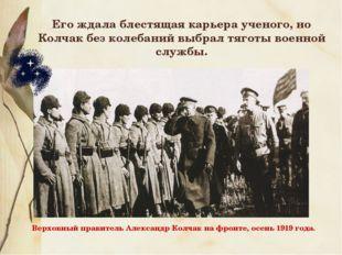 Верховный правитель Александр Колчак на фронте, осень 1919 года. Его ждала бл