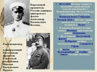 28.11.1918 Колчак заявил о введении единоличной власти для борьбы с большевик