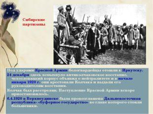 Под ударами Красной Армии белогвардейцы отошли к Иркутску. 24 декабря здесь в