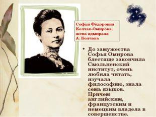 Софья Фёдоровна Колчак-Омирова, жена адмирала А. Колчака До замужества Софья