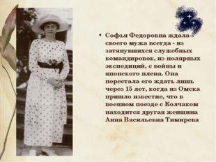Софья Федоровна ждала своего мужа всегда - из затянувшихся служебных командир