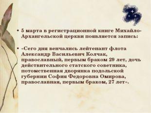 5 марта в регистрационной книге Михайло-Архангельской церкви появляется запис