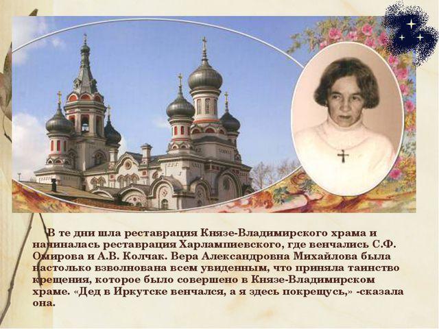 В те дни шла реставрация Князе-Владимирского храма и начиналась реставрация...