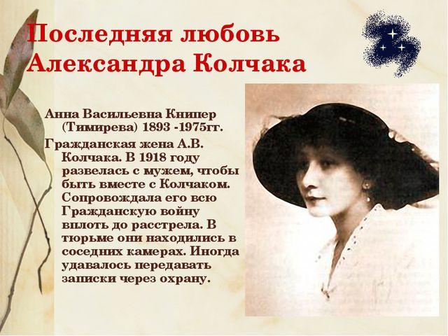 Последняя любовь Александра Колчака Анна Васильевна Книпер (Тимирева) 1893 -1...