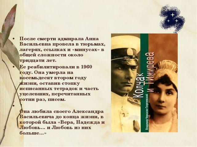После смерти адмирала Анна Васильевна провела в тюрьмах, лагерях, ссылках и «...