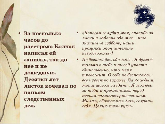 За несколько часов до расстрела Колчак написал ей записку, так до нее и не до...