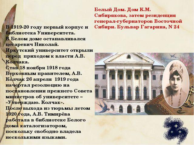 Белый Дом. Дом К.М. Сибирякова, затем резиденция генерал-губернаторов Восточн...