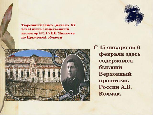 Тюремный замок (начало XX века) ныне следственный изолятор №1 ГУИН Минюста по...