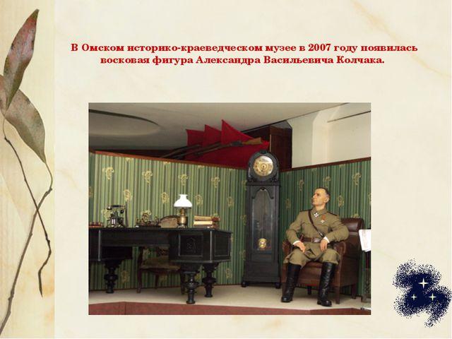 В Омском историко-краеведческом музее в 2007 году появилась восковая фигура А...