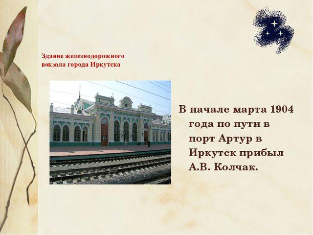 Здание железнодорожного вокзала города Иркутска В начале марта 1904 года по п...