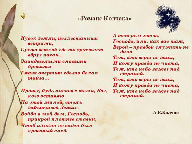 «Романс Колчака» Кусок земли, исхлестанный ветрами, Сухою веткой где-то хруст...