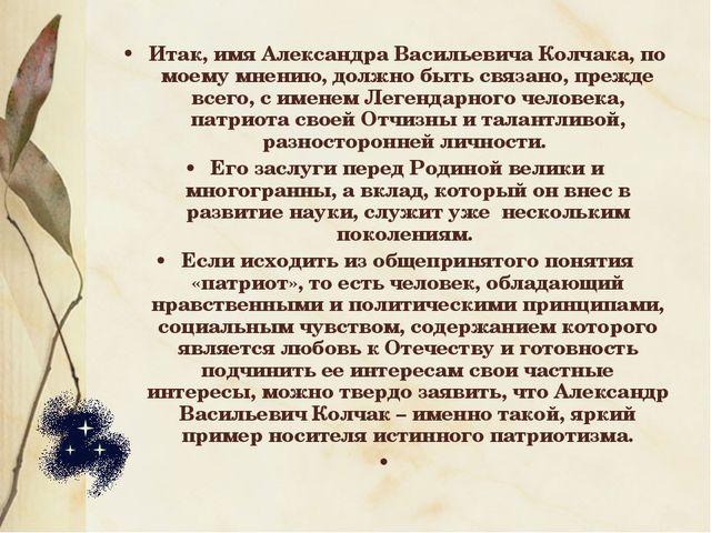 Итак, имя Александра Васильевича Колчака, по моему мнению, должно быть связан...