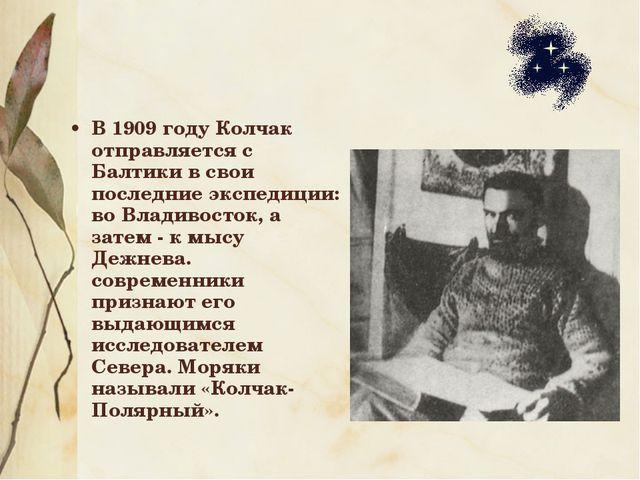 В 1909 году Колчак отправляется с Балтики в свои последние экспедиции: во Вла...