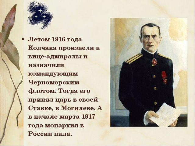 Летом 1916 года Колчака произвели в вице-адмиралы и назначили командующим Чер...