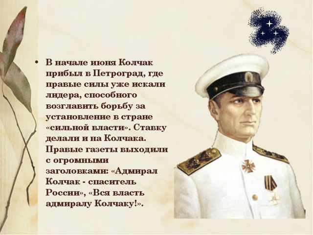 В начале июня Колчак прибыл в Петроград, где правые силы уже искали лидера, с...