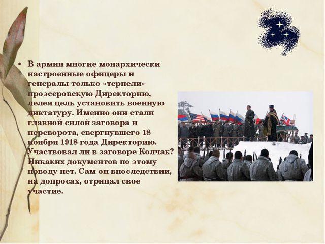В армии многие монархически настроенные офицеры и генералы только «терпели» п...