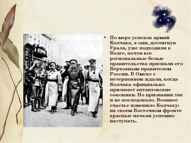 По мере успехов армий Колчака, а они, достигнув Урала, уже подходили к Волге,...