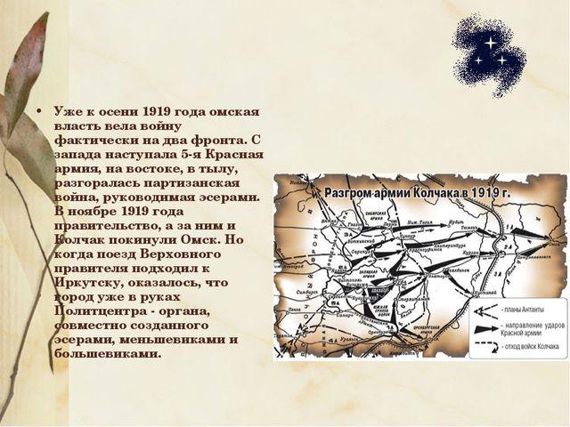 Уже к осени 1919 года омская власть вела войну фактически на два фронта. С за...