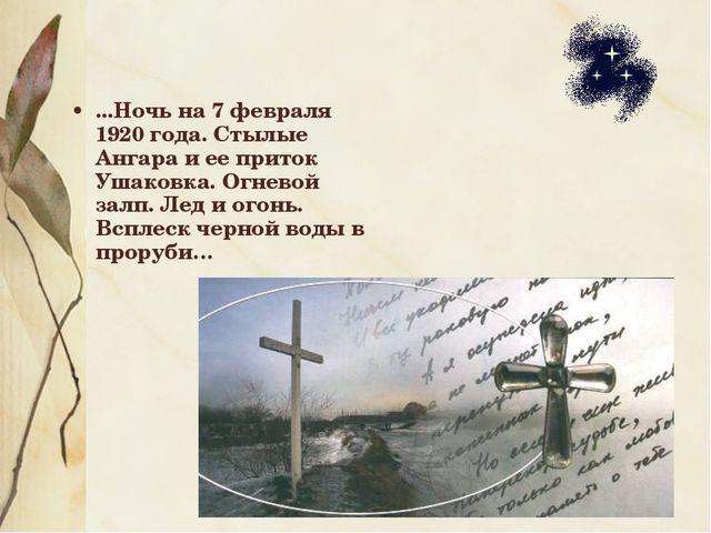 ...Ночь на 7 февраля 1920 года. Стылые Ангара и ее приток Ушаковка. Огневой з...