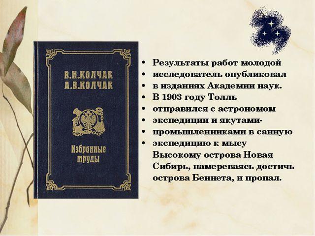 Результаты работ молодой исследователь опубликовал в изданиях Академии наук....