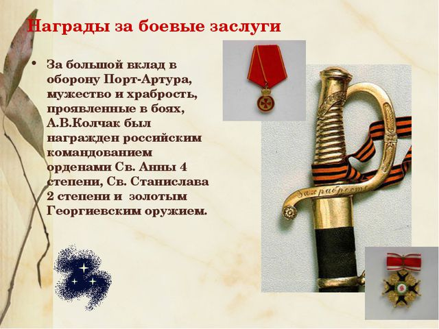Награды за боевые заслуги За большой вклад в оборону Порт-Артура, мужество и...