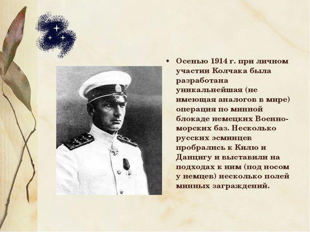 Осенью 1914 г. при личном участии Колчака была разработана уникальнейшая (не...