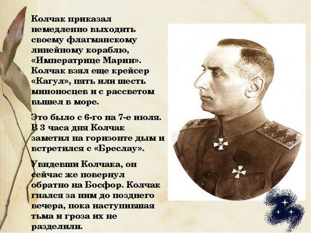 Колчак приказал немедленно выходить своему флагманскому линейному кораблю, «...