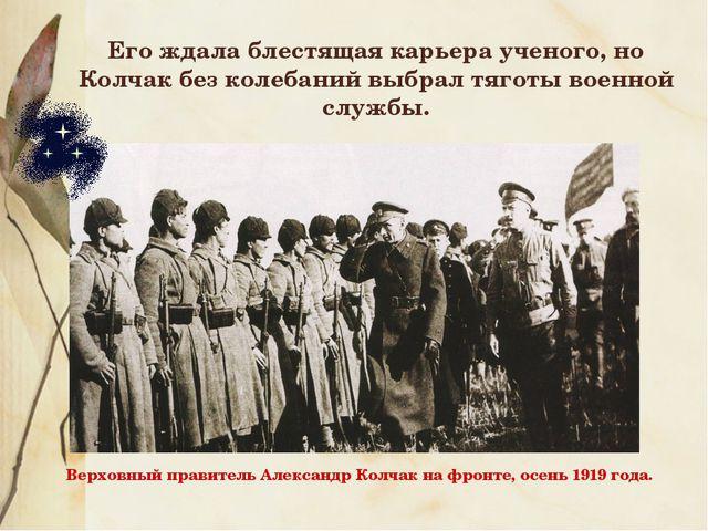 Верховный правитель Александр Колчак на фронте, осень 1919 года. Его ждала бл...