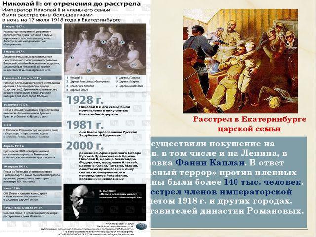 Летом 1918 г. эсеры осуществили покушение на большевистских лидеров, в том чи...