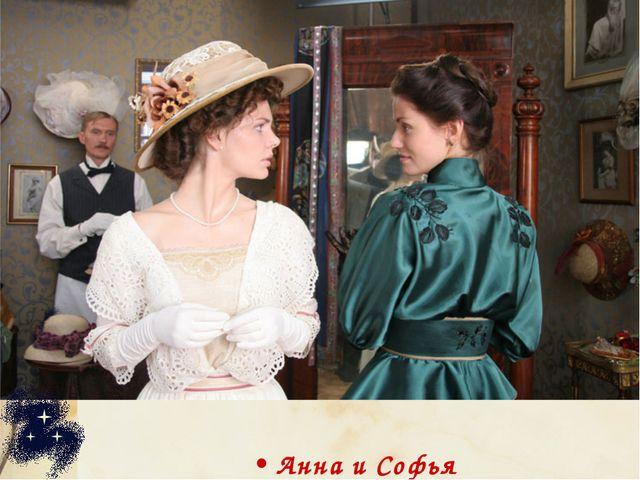 Анна и Софья