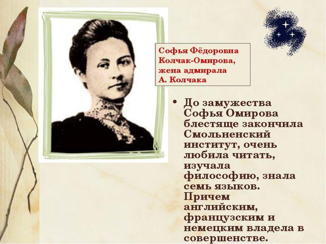 Софья Фёдоровна Колчак-Омирова, жена адмирала А. Колчака До замужества Софья...